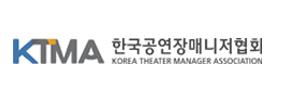 한국공연장매니저협회